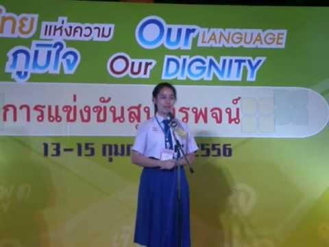 สุนทรพจน์ เด็กไทยรู้รักษ์ภาษาไทย
