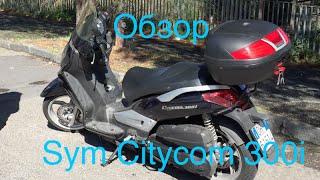 8. Обзор �кутера Sym Citycom 300i