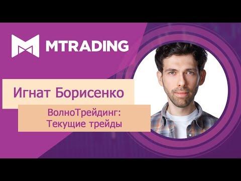 ВолноТрейдинг. Текущие трейды (31.07.2018) - DomaVideo.Ru