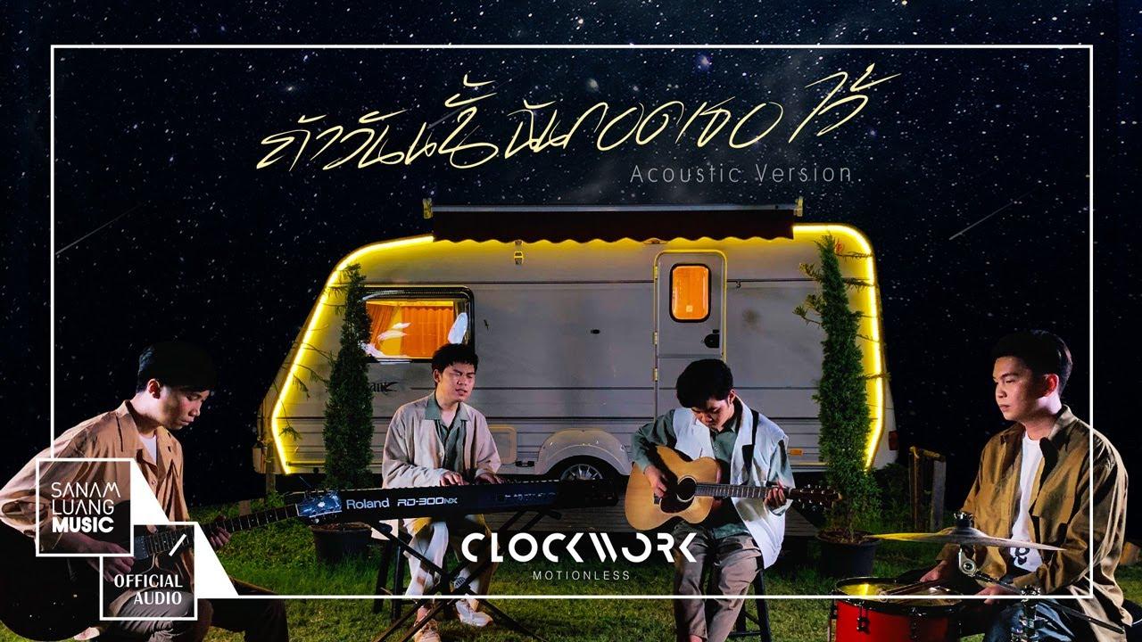 ถ้าวันนั้นฉันกอดเธอไว้ (Acoustic Version) l Clockwork Motionless 【OFFICIAL AUDIO】