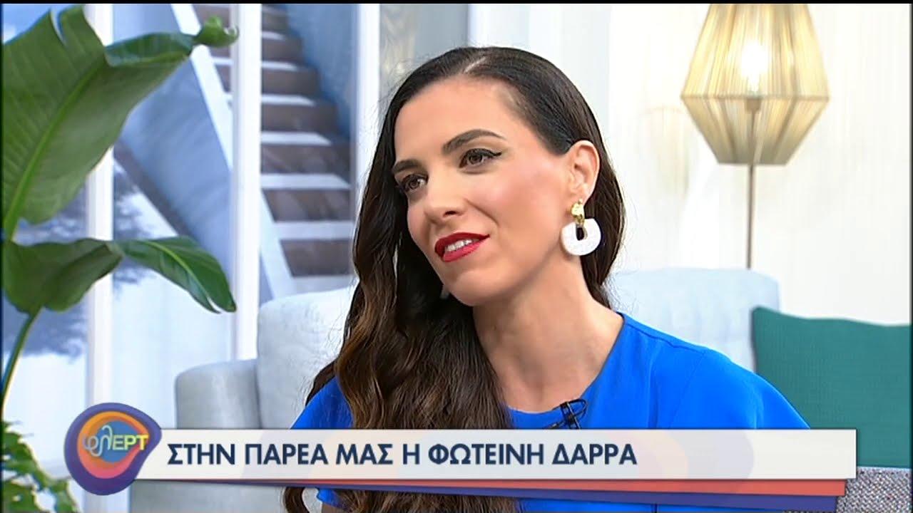 Η Φωτεινή Δάρρα φλΕΡΤαρει στην παρέα μας! | 30/07/2020 | ΕΡΤ