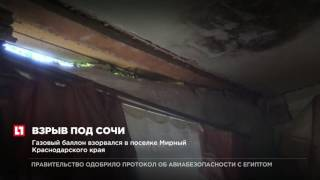 Газовый баллон взорвался в поселке Мирный Краснодарского края