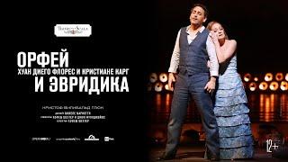 Орфей и Эвридика. Спектакль в кинотеатре. Театр Ла Скала (суб/sub)