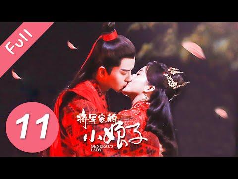 【Full】将军家的小娘子 EP 11   General's Lady (2020)💖(汤敏、吴希泽)