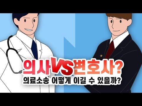 의사 vs 변호사? 의료소송 어떻게 이길 수 있을까?(승소사례/승소율)