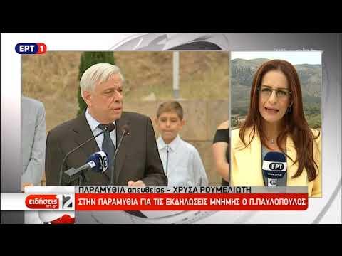 Π. Παυλόπουλος: «Η Αλβανία να γνωρίζει ότι στηρίζοντας το «τσάμικο» στηρίζει συνεργάτες των ναζί»