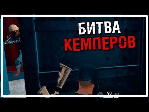 Битва Кемперов [PLAYERUNKNOWN'S BATTLEGROUNDS]