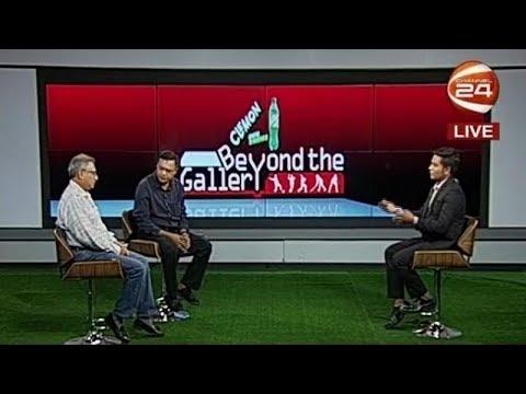 Beyond the Gallery |  এশিয়া কাপে টিকে থাকার লড়াই | 23 Sep 2018