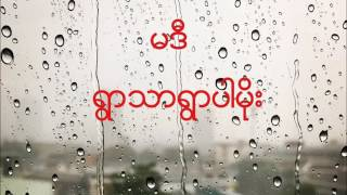 Video မဒီ - ရြာသာရြာပါမိုး (Audio) download in MP3, 3GP, MP4, WEBM, AVI, FLV January 2017