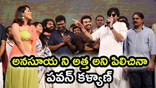 Video pawan kalyan Makes Fun With Anasuya | Rangasthalam Vijayotsavam | Ram Charan | Tollywood Book MP3, 3GP, MP4, WEBM, AVI, FLV September 2018