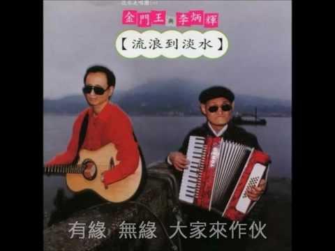 好酷麗麗(HOKULELE)教材音樂檔 - 流浪到淡水 by 金門王與李炳輝