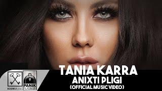 Tania Karra - Ανοιχτή Πληγή