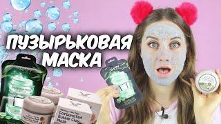 """Приветик) Сегодня расскажу про Carbonated Bubble Clay Mask, проще говоря глиняную пузырьковую маску и кислородную маску. И первая и вторая маска с пузырьками или маска пена. Одна маска Elizavecca вторая Shary. И та и другая маска от черных точек, от прыщей, очищающая маска. Оба бренда это корейская косметика. Маска Elizavecca и кислородная маска Shary лучшая маска для очищения пор, высветления черных точек. Их называют по-разному: пузырьковая маска, пузырчатая маска, маска пена, маска с пузырьками, в любом случае это маска для лица, которая хорошо работает. ПЛЕЙЛИСТ Декоративная косметика-  https://goo.gl/ei9qe7ПЛЕЙЛИСТ Бюджетная косметика- https://goo.gl/sUqUkE********** ССЫЛКИ НА КОСМЕТИКУ******************ELIZAVECCA Carbonated Bubble Clay Mask https://goo.gl/7ytmPdSHARY Кислородная маска «Алоэ» https://goo.gl/IYfsH4Всем приятного просмотра)Подписывайся на мой канал, смотри мои видео)Спасибо за комментарии и лайки)До скорых встреч в следующих видео))))___________________________________________________ПОДПИСАТЬСЯ на Новые  ВИДЕО https://www.youtube.com/user/ISuziSkyСмотри фотки в моём Instagram- http://instagram.com/isuziskyПопишись на Паблик Vkontakte- http://vk.com/isuziskyТwitter- https://twitter.com/ISuziskyГруппа на Facebook- https://www.facebook.com/ISuziSkyГруппа в Одноклассниках - http://www.odnoklassniki.ru/suzisky____________________________________________________Композиция """"Carefree"""" принадлежит исполнителю Kevin MacLeod. Лицензия: Creative Commons  Attribution (https://creativecommons.org/licenses/by/4.0/).Оригинальная версия: http://incompetech.com/music/royalty-free/index.html?isrc=USUAN1400037.Исполнитель: http://incompetech.com/Данное видео НЕ спонсировано. Все продукты  попали ко мне по другим проектам! не связанным с каналом!"""