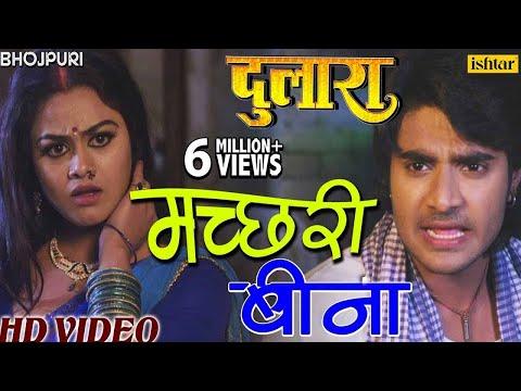 Video मच्छरी बीना | Machhari Bina | Dulaara | New Bhojpuri Song 2017 | Pradeep Pandey
