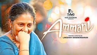 Ammani Tamil Movie Trailer HD, Lakshmy Ramakrishnan