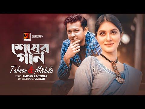 Sheser Gaan | Tahsan | Mithila | New Bangla  Song  | ☢☢ EXCLUSIVE ☢☢