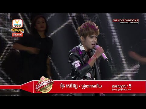 En Sereyvong, Chroul Pek Haey, The Voice Cambodia 2016