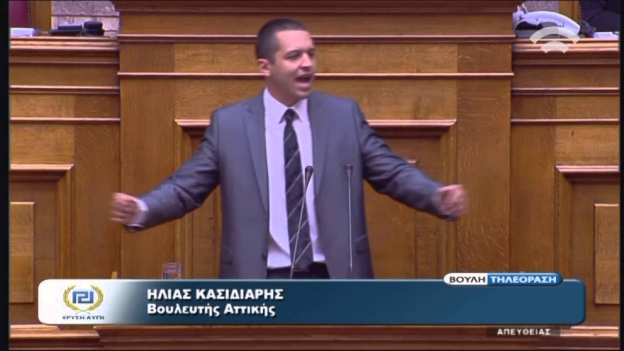 Ειδική Ημερήσια Διάταξη: Η.Κασιδιάρης(Εισηγητής ΧΑ)(15/04/2016)
