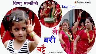 Lai Bari Chattai by Bishnu Majhi