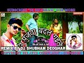 Chandan Chanchal) song 2017 SUPER HIT SONG DJ SHUBHAM