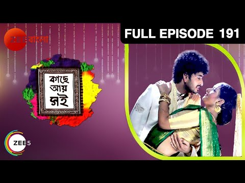 Kache Aye Shoi Episode 192 - December 06  2013 08 December 2013 03 AM