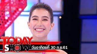 TODAY SHOW 30 ก.ย. 61 (1/2) Talk show นางเอกสาว