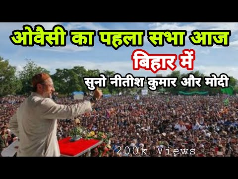 Asaduddin owaisi full Speech Today Bihar