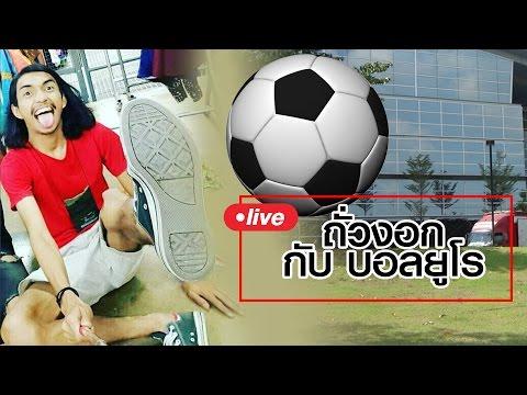 Live by ถั่วงอก | บอลยูโร