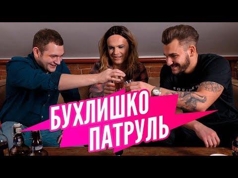 БУХЛИШКО ПАТРУЛЬ - САМЫЙ БРУТАЛЬНЫЙ ВЫПУСК АNТОN S - DomaVideo.Ru