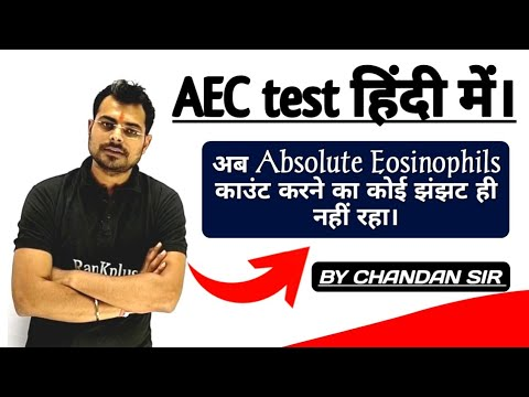Lecture #77 - Absolute Eosinophis Count (AEC) blood test in Hindi by ChandanMLT sir