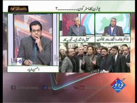 Pakistan Ki Awaaz 16 01 2017