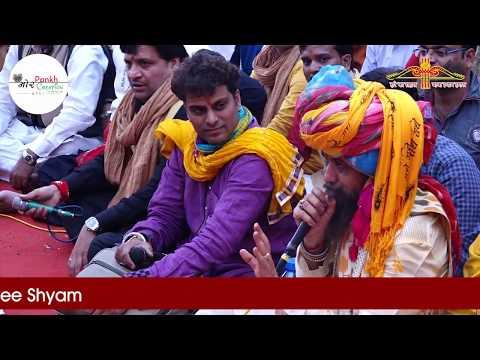 Video खाटू को श्याम रंगीलो रे | लखबीर सिंह लक्खा | फागुन मेला 2018 | Mor Pankh Creation download in MP3, 3GP, MP4, WEBM, AVI, FLV January 2017