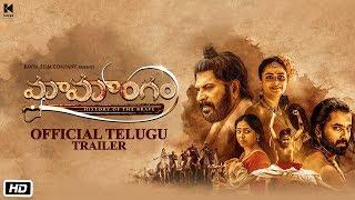 Mamangam – Telugu Official Trailer – Mammootty  M Padmakumar   Venu Kunnappilly   Kavya Film Company