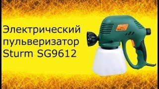 Электрический пульверизатор Штурм