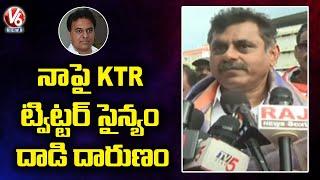 నాపై KTR ట్విట్టర్ సైన్యం దాడి దారుణం : Congress Ex MP Konda Vishweshwar Reddy