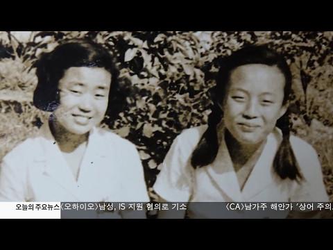 50년 만의 만남 '반갑다 친구야'  5.11.17 KBS America News