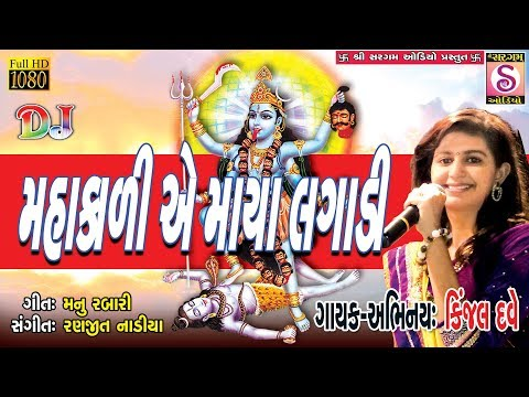 Kinjal Dave DJ Mahakali Ae Maya Lagadi Latest Gujarati DJ Garba Navratri Matajina Garba