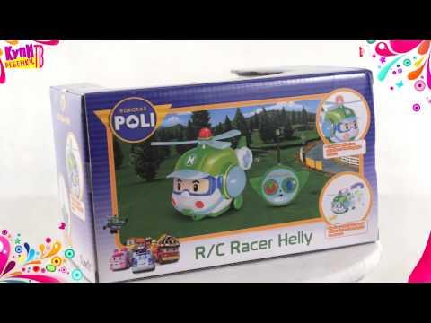 """Вертолет Poli """"Хэли на радиоуправлении"""" (15 см)"""