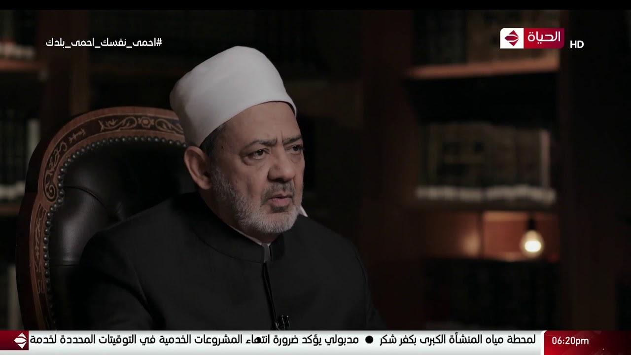 الإمام الطيب - د. أحمد الطيب :  يعرفنا ما هي شروط العفة المحمودة ؟