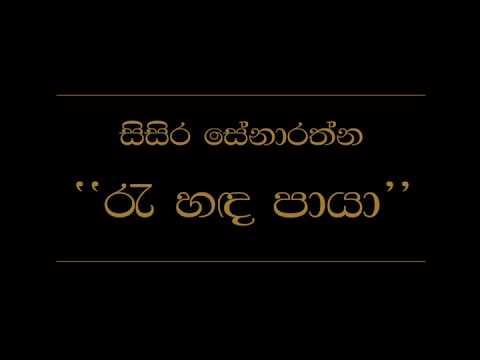 Ra Sanda Paya Sisira Senarathne