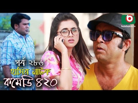 হাসির নতুন নাটক - কমেডি ৪২০ Bangla New Comedy Natok Comedy 420 EP 286 | Ahona & Siddik- Serial Drama