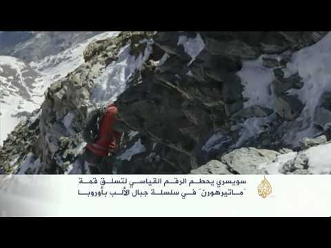سويسري يحطم الرقم القياسي لتسلق قمة ماتيرهورن