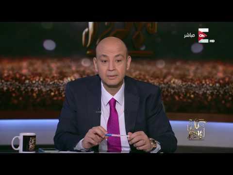 عمرو أديب يعلق على تلقيه رسائل من أطفال مستشفى 57357 أثناء مرضه
