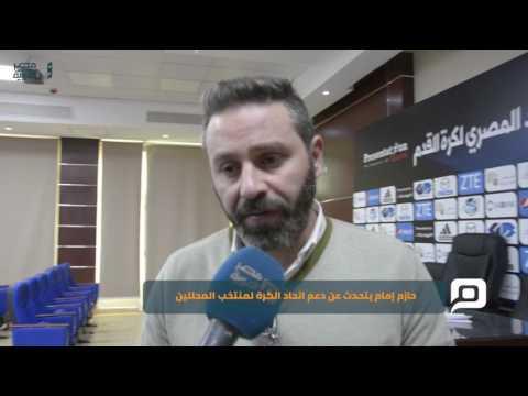 مصر العربية | حازم إمام يتحدث عن دعم اتحاد الكرة لمنتخب المحللين