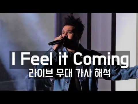 Video [The Weeknd] I Feel it Coming (ft. Daft Punk) 가사 해석 download in MP3, 3GP, MP4, WEBM, AVI, FLV January 2017