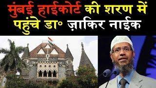Video Mumbai Highcourt की शरण में पहुंचे Dr.Zakir Naik, देखिए कैसे/Zakir Naik News MP3, 3GP, MP4, WEBM, AVI, FLV Desember 2018