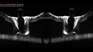 Иван Дорн - Танець пінгвіна ( Танец Пингвина )