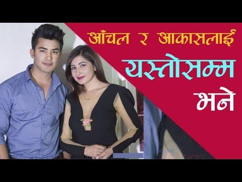 (निर्देशकको आपत्ति थाकेनन् Aanchal र Aakas को तारिफ गरेर, नाम Black फिल्म रंगिन  | FOR SEE NETWORK | - Duration: 19 minutes.)
