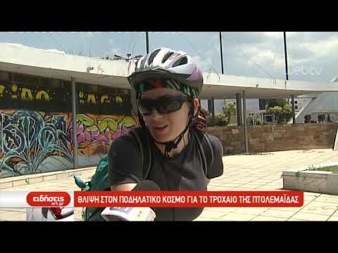 Θλίψη στον ποδηλατικό κόσμο για το τροχαίο της Πτολεμαϊδας | 24/06/2019 | ΕΡΤ