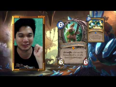 Card REVEAL! - Journey to Un'Goro (видео)